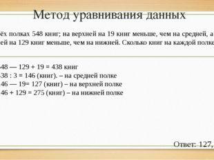 Метод уравнивания данных На трёх полках 548 книг; на верхней на 19 книг меньш