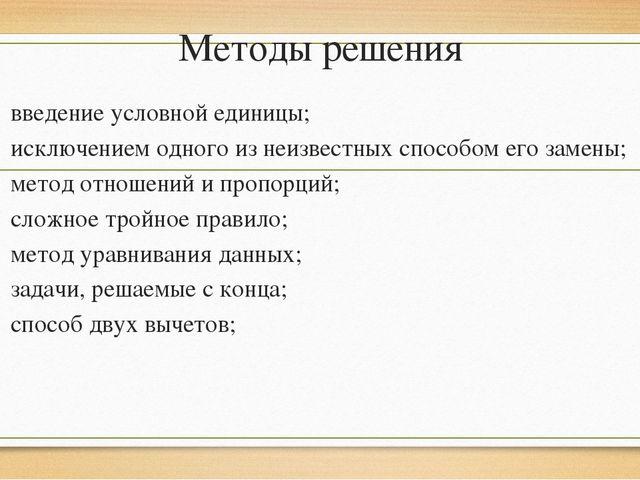Методы решения введение условной единицы; исключением одного из неизвестных с...