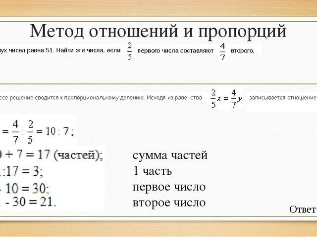 Метод отношений и пропорций Сумма двух чисел равна 51. Найти эти числа, если...