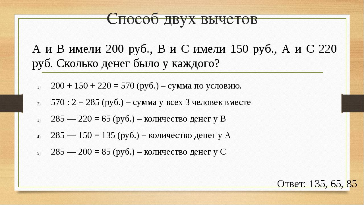Способ двух вычетов А и В имели 200 руб., В и С имели 150 руб., А и С 220 руб...