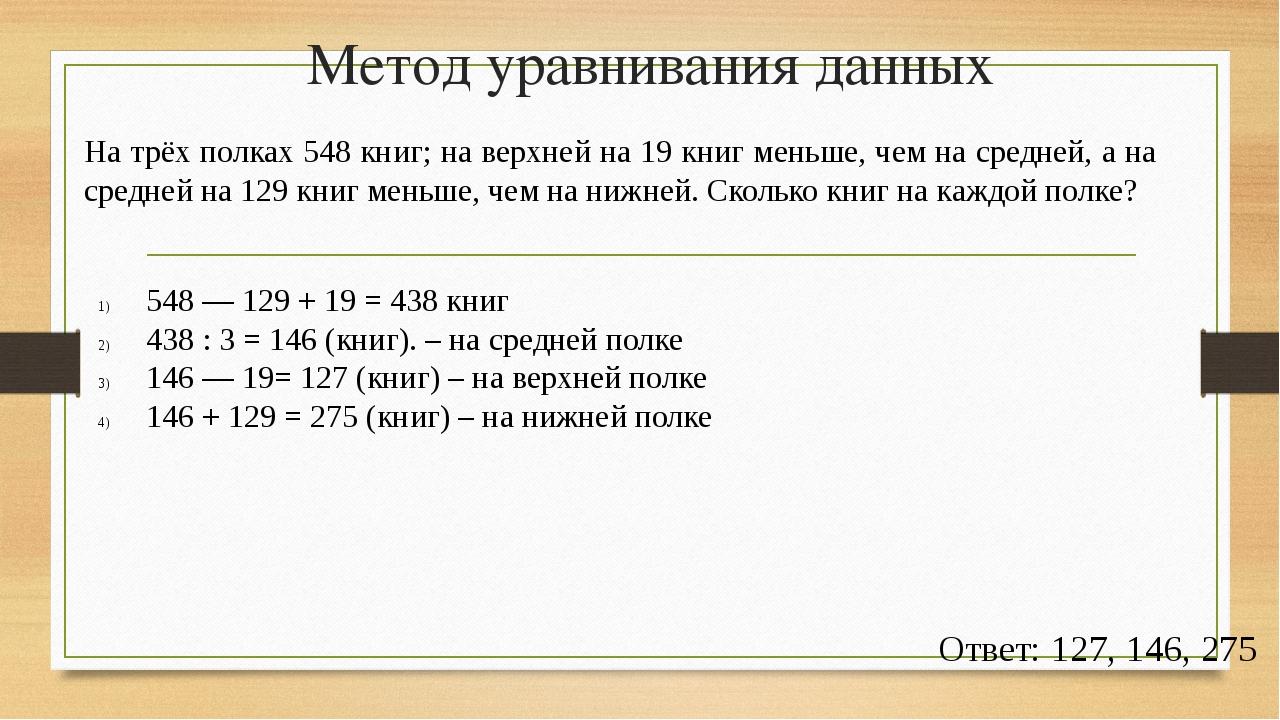 Метод уравнивания данных На трёх полках 548 книг; на верхней на 19 книг меньш...