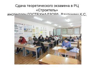 Сдача теоретического экзамена в РЦ «Строитель» инспектору ГОСТЕХНАДЗОРА Вахру