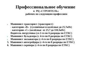 Профессиональное обучение в РЦ «СТРОИТЕЛЬ» рабочих по следующим профессиям М