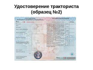Удостоверение тракториста (образец №2)