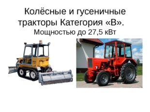 Колёсные и гусеничные тракторы Категория «В». Мощностью до 27,5 кВт