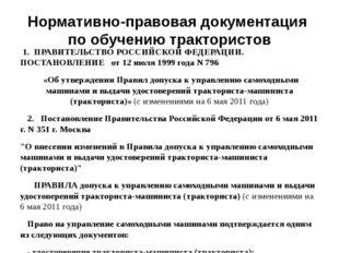 Нормативно-правовая документация по обучению трактористов 1. ПРАВИТЕЛЬСТВО РО