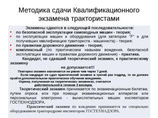 Методика сдачи Квалификационного экзамена трактористами Экзаменысдаются в сле