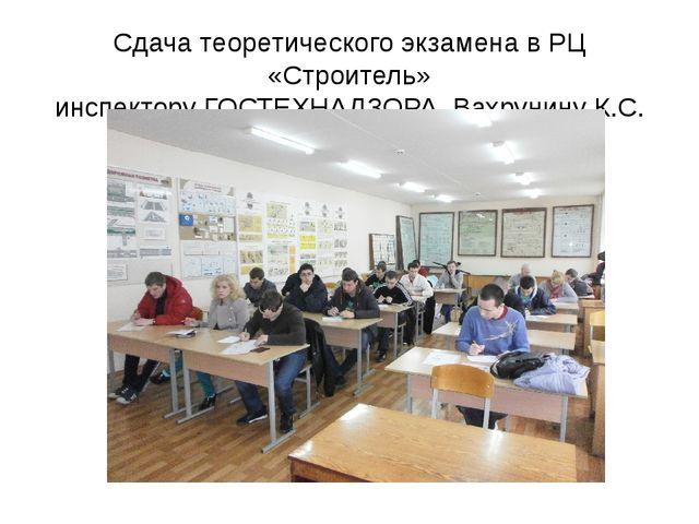 Сдача теоретического экзамена в РЦ «Строитель» инспектору ГОСТЕХНАДЗОРА Вахру...