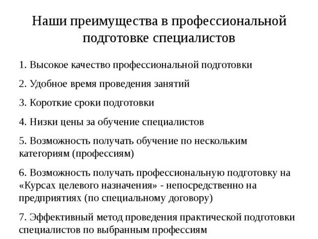 Наши преимущества в профессиональной подготовке специалистов 1. Высокое качес...