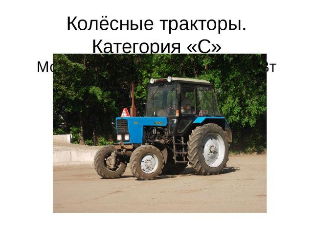 Колёсные тракторы. Категория «С» Мощностью от 25,7 до 110,3 кВт