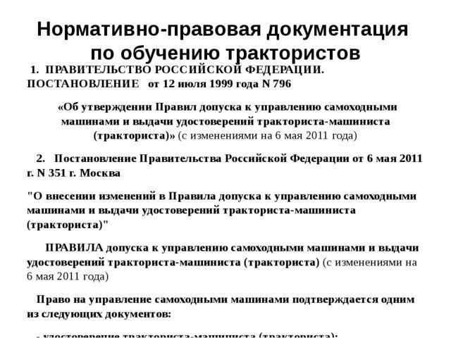 Нормативно-правовая документация по обучению трактористов 1. ПРАВИТЕЛЬСТВО РО...