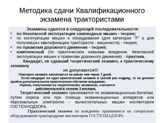 Методика сдачи Квалификационного экзамена трактористами Экзаменысдаются в сле...