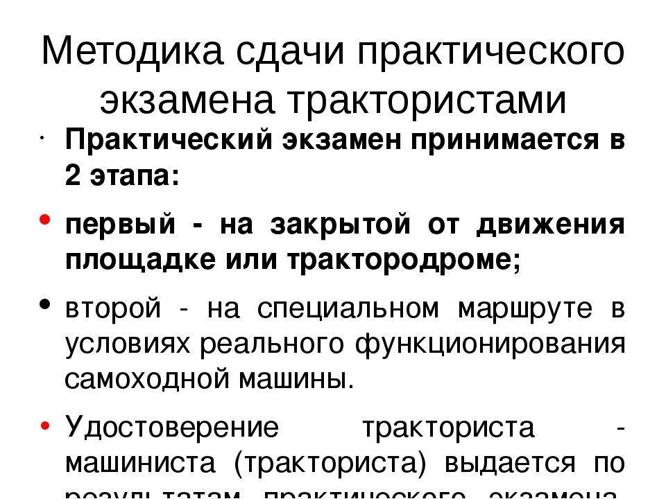 Методика сдачи практического экзамена трактористами Практический экзамен прин...