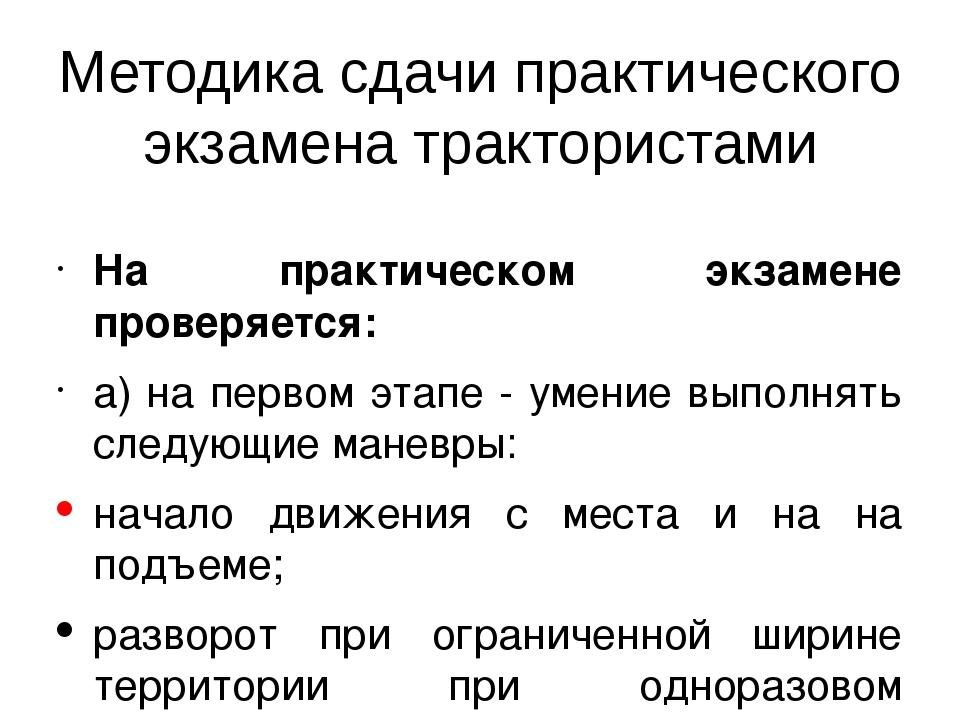 Методика сдачи практического экзамена трактористами На практическом экзамене...