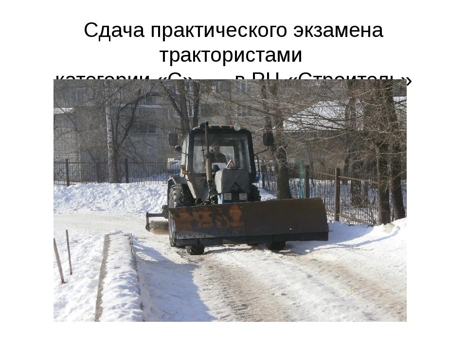 Сдача практического экзамена трактористами категории «С» в РЦ «Строитель»