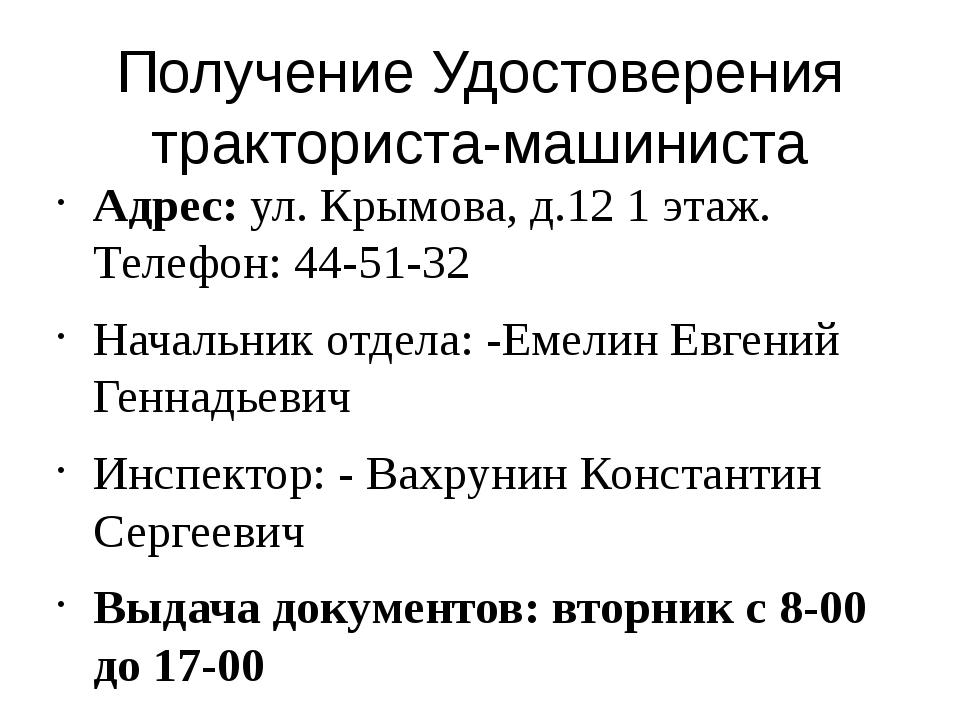 Получение Удостоверения тракториста-машиниста Адрес: ул. Крымова, д.12 1 этаж...