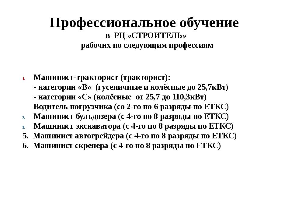 Профессиональное обучение в РЦ «СТРОИТЕЛЬ» рабочих по следующим профессиям М...