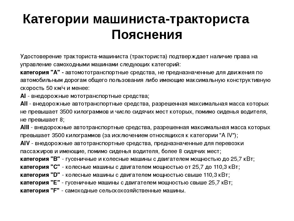 Категории машиниста-тракториста Пояснения  Удостоверение тракториста-машинис...