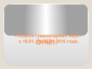«Неделя гуманитарных наук» с 18.01. по 30.01.2016 года. Отчёт.