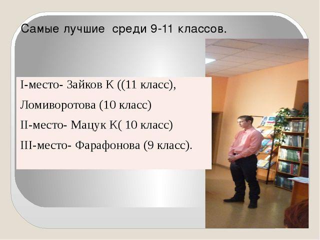 Самые лучшие среди 9-11 классов. I-место- Зайков К ((11 класс), Ломиворотова(...