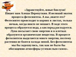 «Здравствуйте, юные биолухи! Пишет вам Алеша Перепуткин. Я великий знаток пр