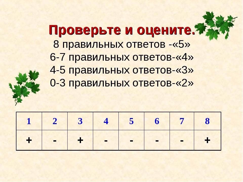 Проверьте и оцените. 8 правильных ответов -«5» 6-7 правильных ответов-«4» 4-5...