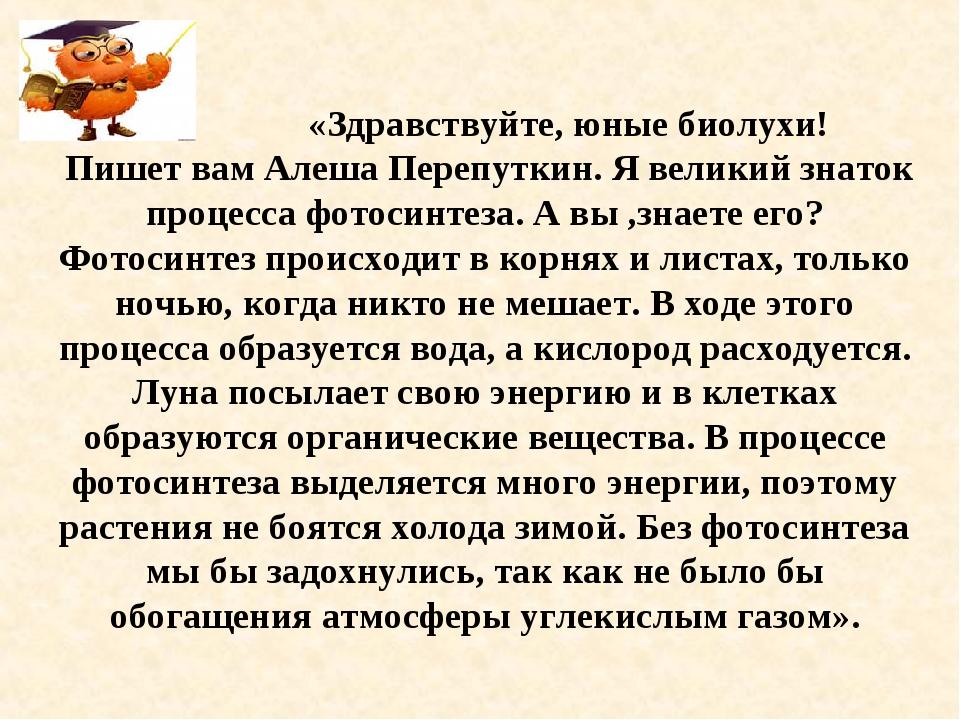 «Здравствуйте, юные биолухи! Пишет вам Алеша Перепуткин. Я великий знаток пр...