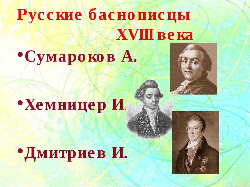 Русские баснописцы XVIII века Сумароков А. Хемницер И. Дмитриев И.