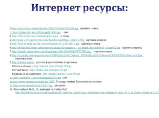 1.http://zuzn.ru/wp-content/uploads/2009/07/books-300x269.jpg картинка книги;