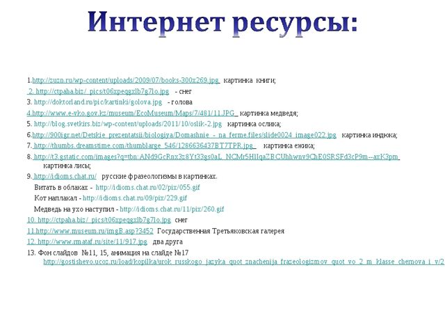 1.http://zuzn.ru/wp-content/uploads/2009/07/books-300x269.jpg картинка книги;...