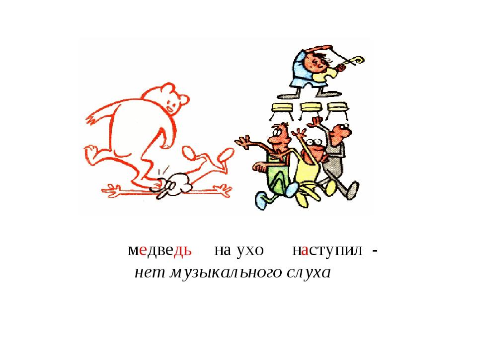 медведь на ухо наступил - нет музыкального слуха