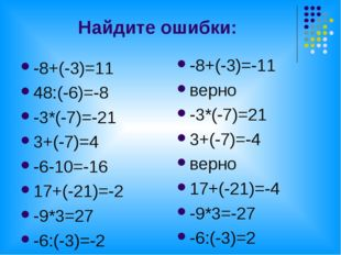 Найдите ошибки: -8+(-3)=11 48:(-6)=-8 -3*(-7)=-21 3+(-7)=4 -6-10=-16 17+(-21)