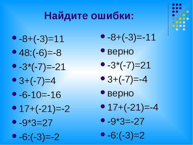 Найдите ошибки: -8+(-3)=11 48:(-6)=-8 -3*(-7)=-21 3+(-7)=4 -6-10=-16 17+(-21)...