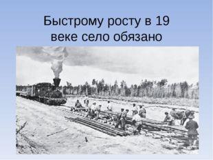 Быстрому росту в19 векесело обязано строительству железной дороги Москва—