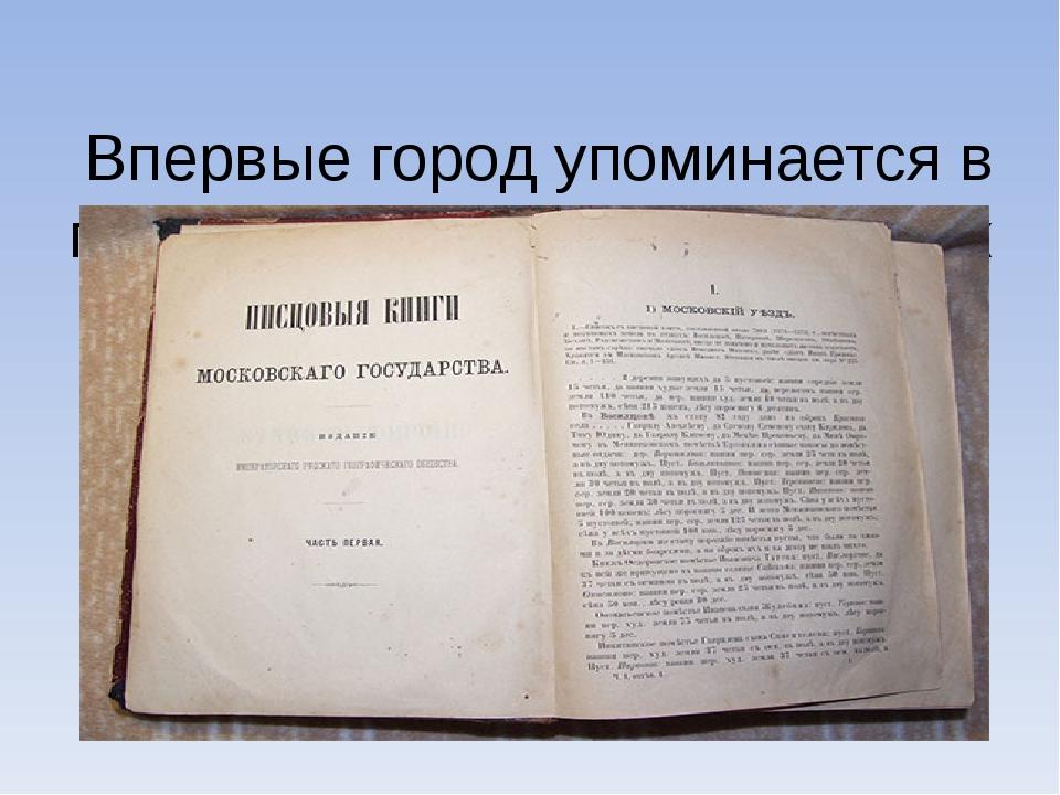 Впервые город упоминается в писцовых книгах 1597 года как селоРыбино