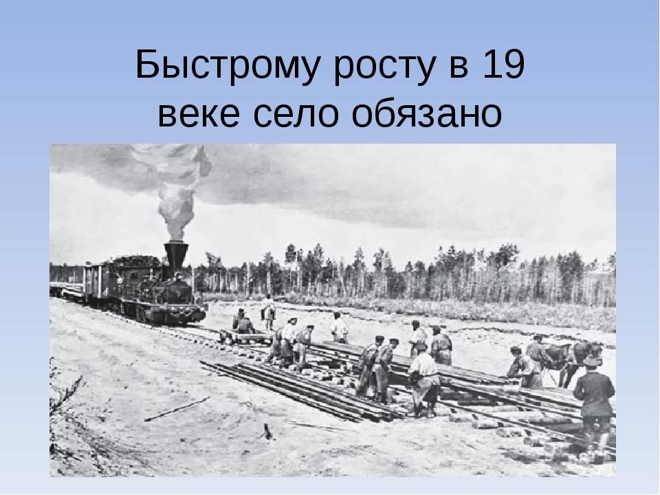 Быстрому росту в19 векесело обязано строительству железной дороги Москва—...