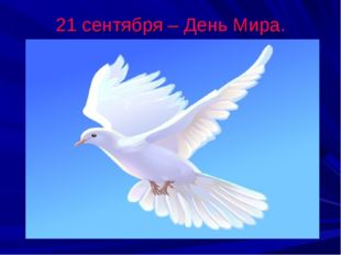 21 сентября – День Мира.