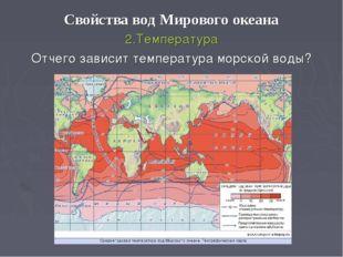 Свойства вод Мирового океана 2.Температура Отчего зависит температура морской