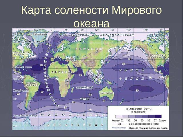 Карта солености Мирового океана