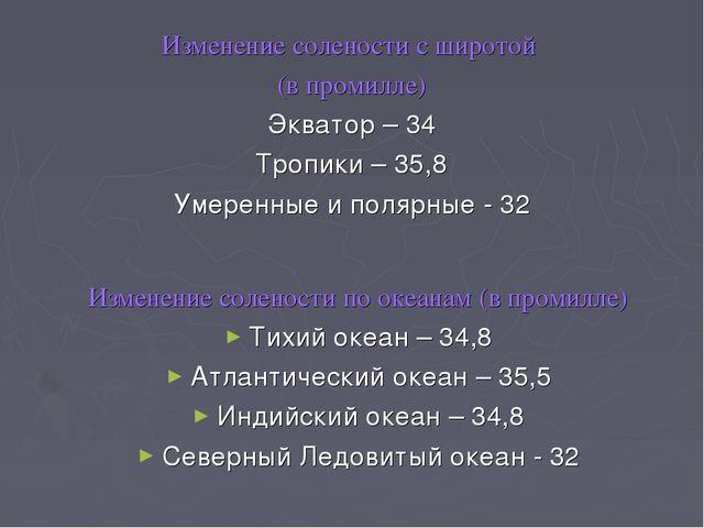 Изменение солености по океанам (в промилле) Тихий океан – 34,8 Атлантический...