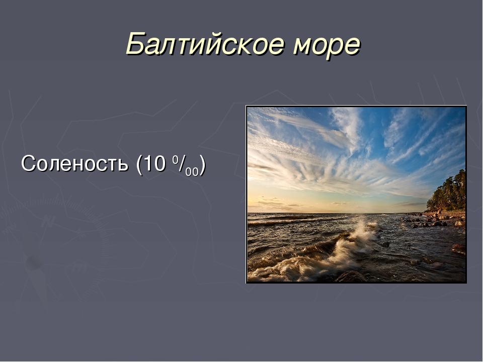 Балтийское море Соленость (10 0/00)