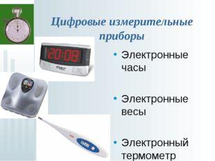 Цифровые измерительные приборы Электронные часы Электронные весы Электронный