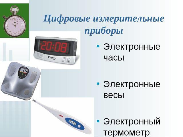 Цифровые измерительные приборы Электронные часы Электронные весы Электронный...