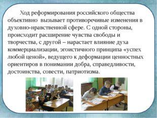 Ход реформирования российского общества объективно вызывает противоречивые и