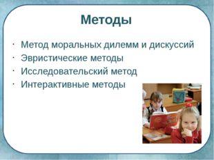 Методы Метод моральных дилемм и дискуссий Эвристические методы Исследовательс