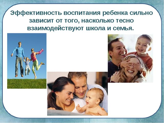 Эффективность воспитания ребенка сильно зависит от того, насколько тесно взаи...