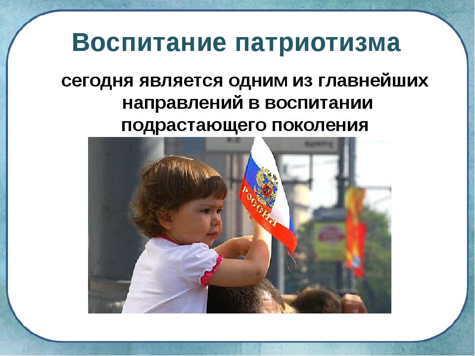 Воспитание патриотизма сегодня является одним из главнейших направлений в вос...