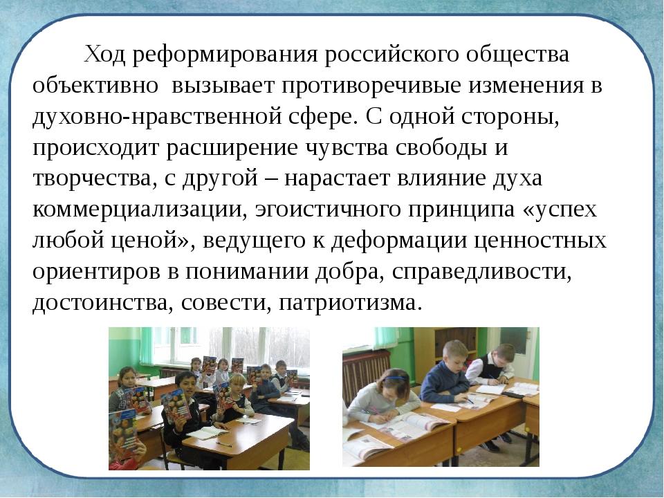 Ход реформирования российского общества объективно вызывает противоречивые и...