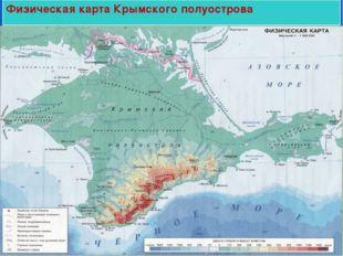 Физическая карта Крымского полуострова