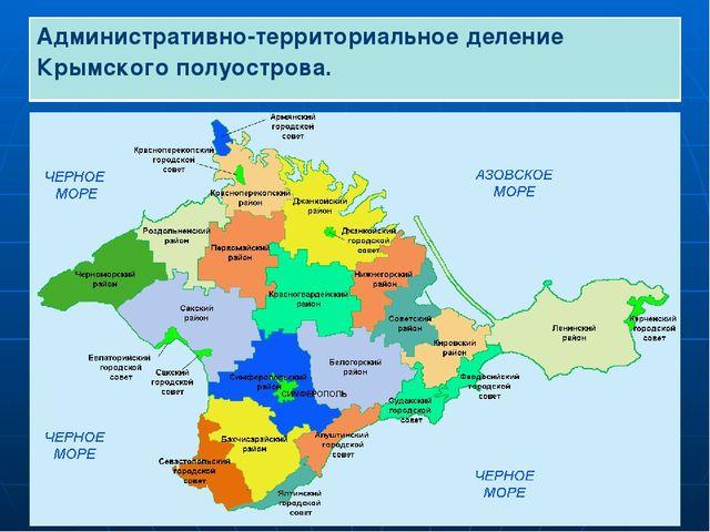 Административно-территориальное деление Крымского полуострова.